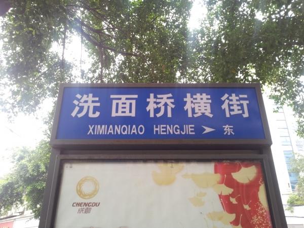 blog_chine_20160401_152017_quartier_tibetain