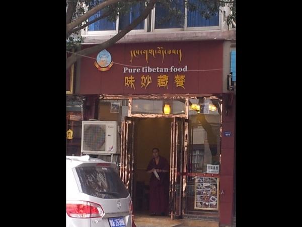 blog_chine_20160408_160956_quartier_tibetain