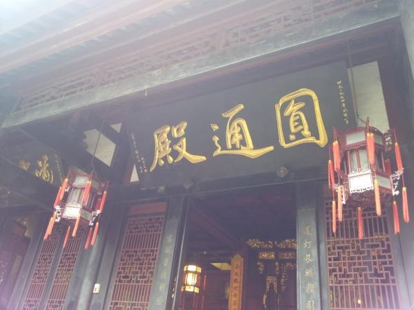 blog_chine_20160326_120217_wenshou_monastery